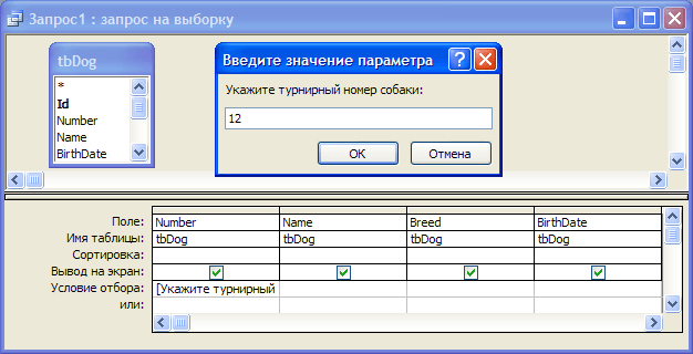 Как сделать запрос с параметром